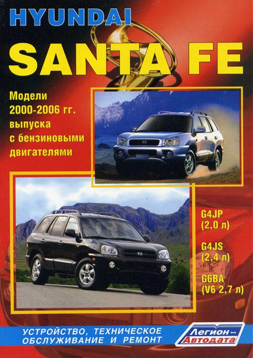 HYUNDAI SANTE FE 2000-2006 бензин Пособие по ремонту и эксплуатации
