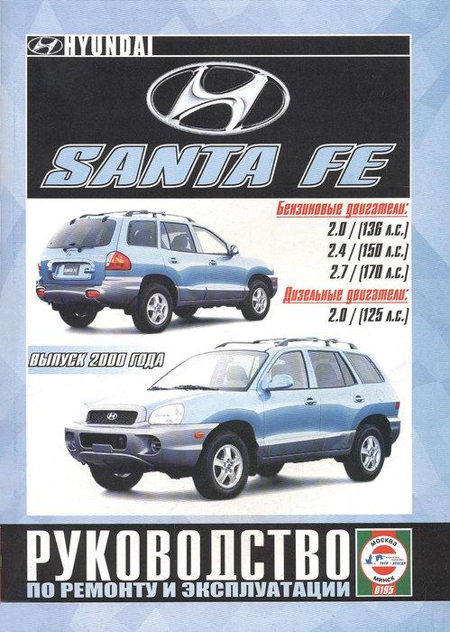 HYUNDAI SANTA FE с 2000 бензин / дизель Книга по ремонту и эксплуатации