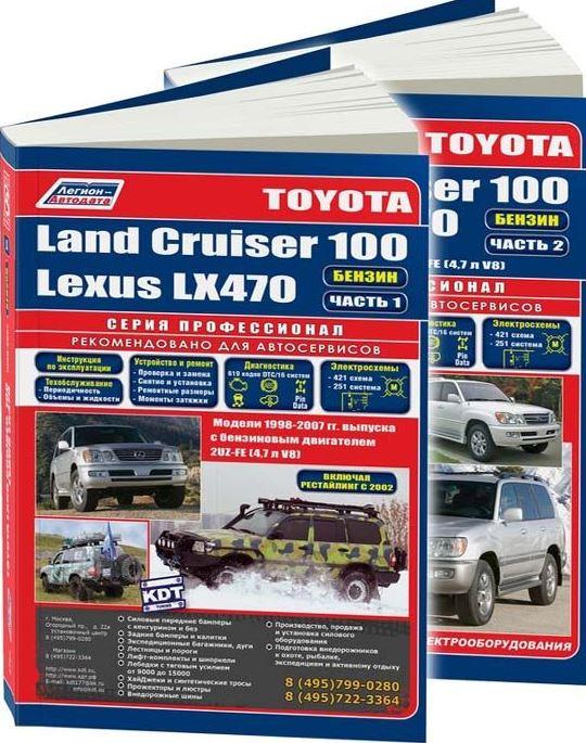 Инструкция TOYOTA LAND CRUISER 100 / LEXUS LX 470 (Тойота Ленд Крузер 100) 2 тома 1998-2007 бензин Руководство по ремонту и эксплуатации (2785)
