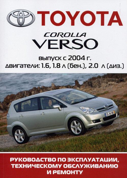 TOYOTA COROLLA VERSO с 2004 бензин / дизель Пособие по ремонту и эксплуатации