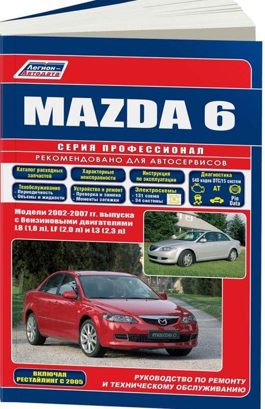 Инструкция MAZDA 6 (МАЗДА 6) с 2002 + рестайлинг 2005 бензин Книга по ремонту и эксплуатации