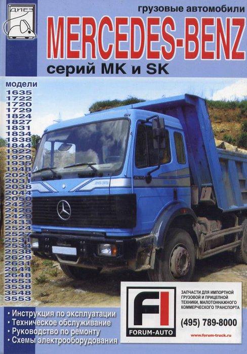 MERCEDES-BENZ MK / SK 1635-3553 Книга по ремонту и эксплуатации