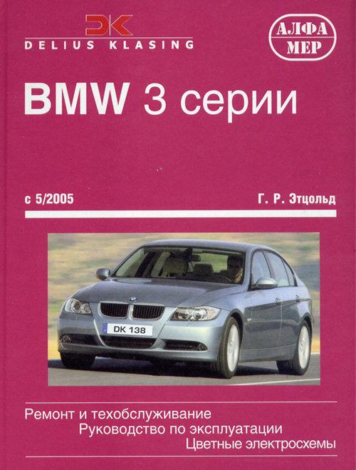 BMW 3 серии (кузов E90, E91) с 2005 бензин / дизель Книга по ремонту и эксплуатации