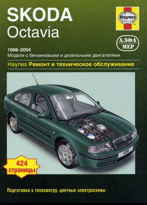 Инструкция SKODA OCTAVIA  (Шкода Октавия) 1998-2004 бензин / дизель Пособие по ремонту и эксплуатации