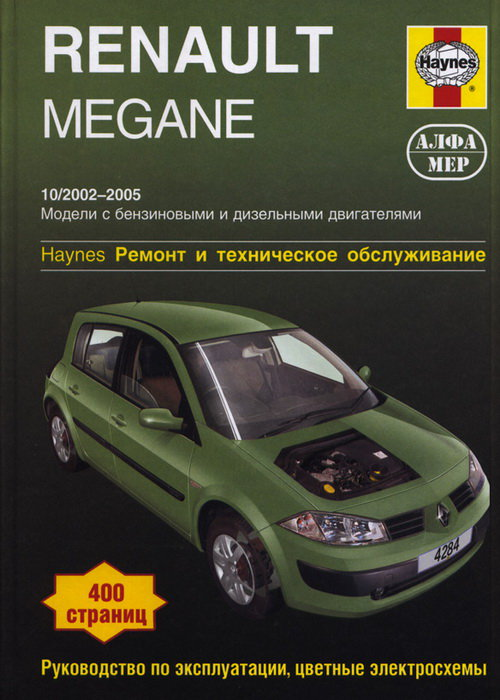 Пособие RENAULT MEGANE (Рено Меган) 2002-2005 бензин / дизель Пособие по ремонту и эксплуатации