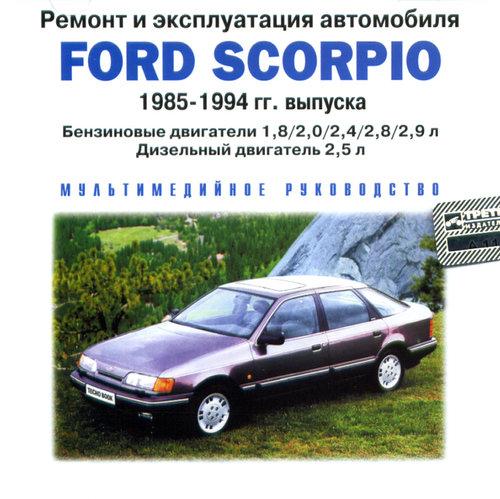 CD FORD SCORPIO 1985-1994 бензин / дизель