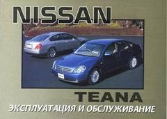 NISSAN TEANA Инструкция по эксплуатации и техническому обслуживанию