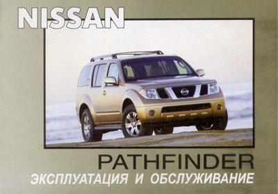 NISSAN PATHFINDER с 2005 Руководство по эксплуатации и техническому обслуживанию