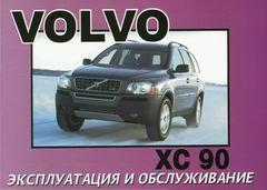 VOLVO XC90 Пособие по эксплуатации и техническому обслуживанию