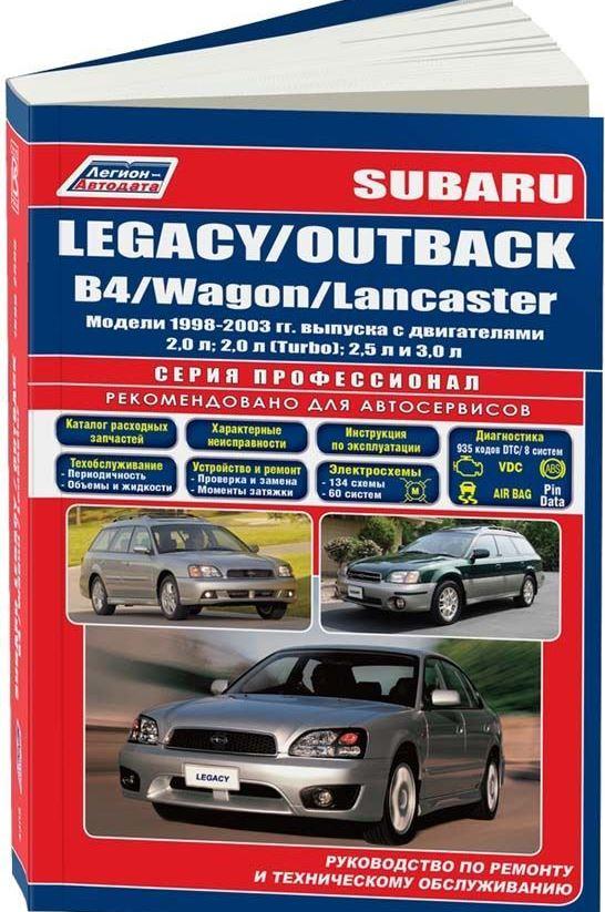 Руководство SUBARU LEGACY / OUTBACK / B4 / WAGON / LANCASTER (Субару Легаси) 1998-2003 бензин Пособие по ремонту и эксплуатации