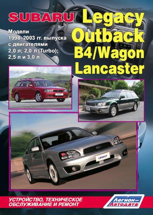 SUBARU LEGACY / OUTBACK / B4 / WAGON / LANCASTER 1998-2003 бензин Пособие по ремонту и эксплуатации
