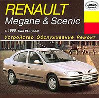 CD RENAULT MEGANE / SCENIC с 1996 бензин / дизель