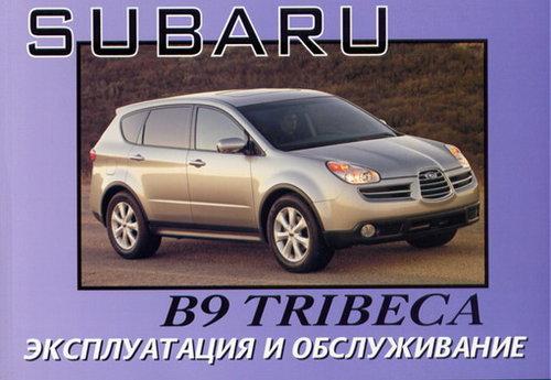 SUBARU B9 TRIBECA с 2003 г. Инструкция по эксплуатации и техническому обслуживанию