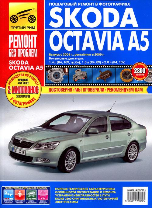 SKODA OCTAVIA A5 (Шкода Октавия А5) с 2004 и с 2009 бензин Книга по ремонту в цветных фотографиях