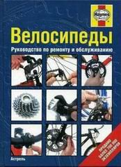 Велосипеды Руководство по ремонту и обслуживанию
