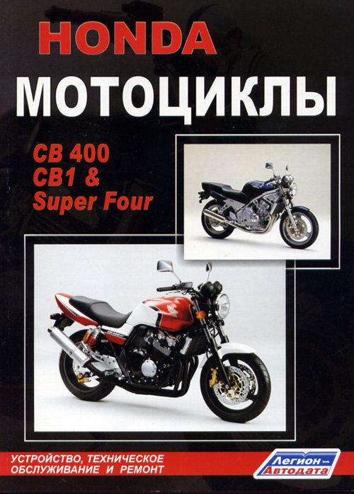 Мотоциклы HONDA СВ 400 Руководство по ремонту