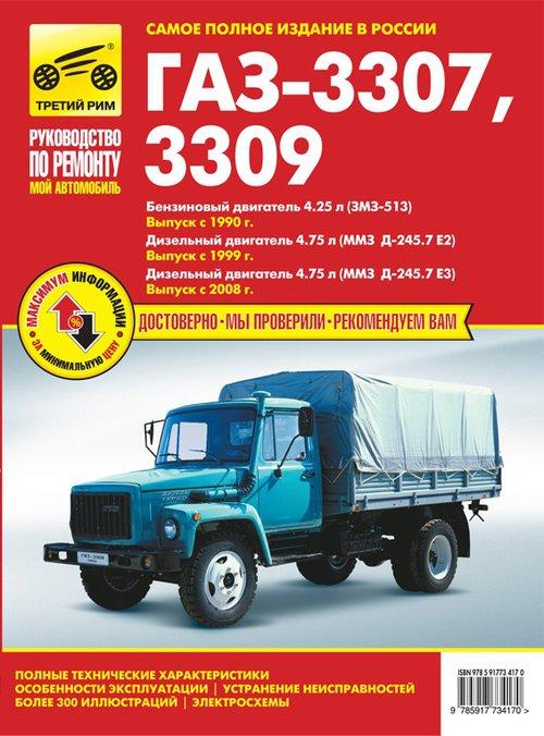 Книга ГАЗ 3307, 3309 (двигатели ЗМЗ-513, ММЗ Д-245.7 Е2, ММЗ Д-245.7 Е3) Руководство по ремонту