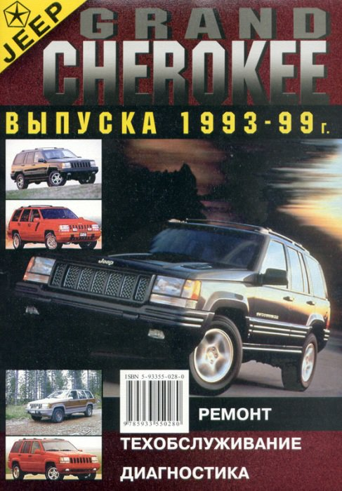 JEEP GRAND CHEROKEE 1993-1999 бензин Пособие по ремонту и эксплуатации