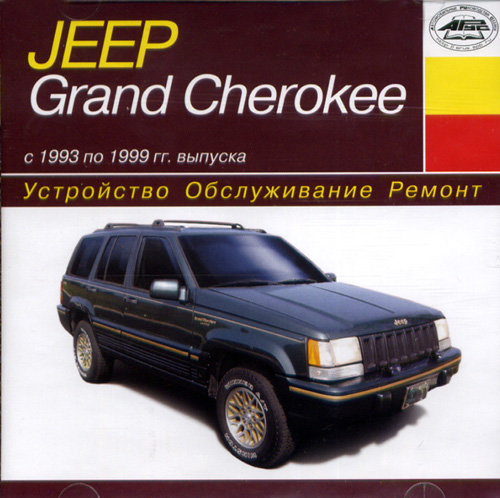 CD JEEP GRAND CHEROKEE 1993-1999 бензин