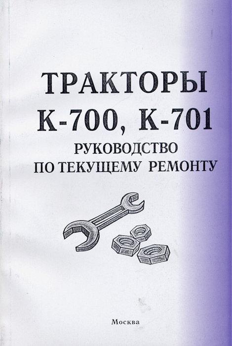700 инструкция эксплуатации к по