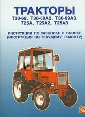 Тракторы Т30-69, Т30-69А2, Т30-69А3, Т25А, Т25А2, Т25А3 Руководство по ремонту