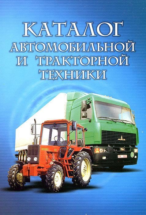 Каталог автомобильной и тракторной техники