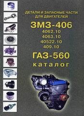 Двигатели ГАЗ 560, ЗМЗ 406 Каталог деталей