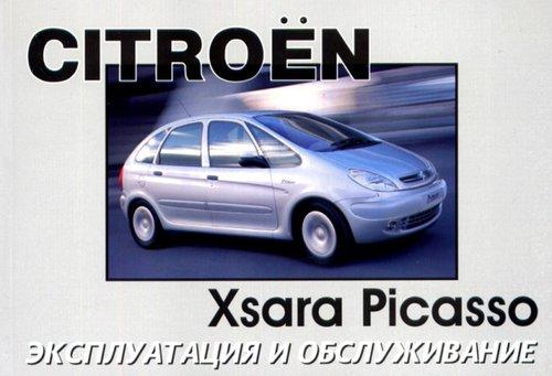 CITROEN XSARA PICASSO с 1999 Руководство по эксплуатации и техническому обслуживанию