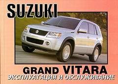 SUZUKI GRAND VITARA с 2005 Пособие по эксплуатации и техническому обслуживанию