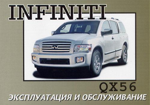 INFINITI QX56 с 2004 Руководство по эксплуатации и техническому обслуживанию