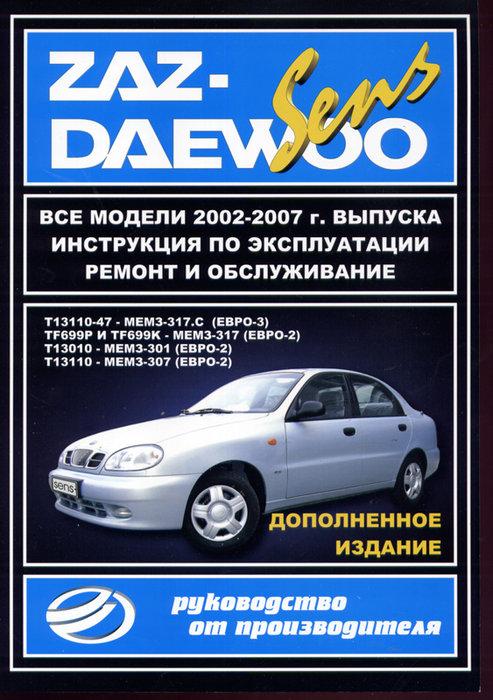 DAEWOO SENS 2002-2007 бензин Пособие по ремонту и эксплуатации