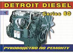 Двигатели DETROIT DIESEL SERIES 60 Руководство по ремонту (полное)