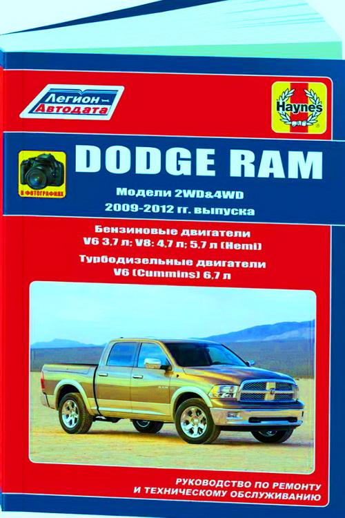DODGE RAM (Додж Рам) 2009-2012 бензин / дизель Руководство по ремонту и эксплуатации в фотографиях