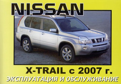 NISSAN X-TRAIL с 2007 Руководство по эксплуатации и техническому обслуживанию