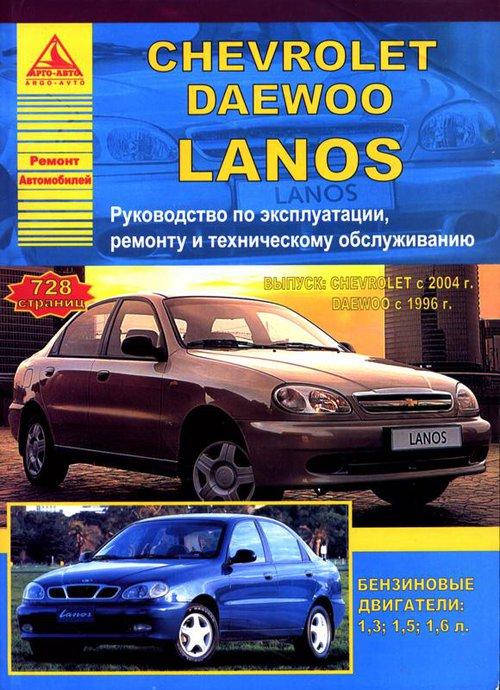 Инструкция DAEWOO LANOS с 1996 / CHEVROLET LANOS (Дэу Ланос) с 2004 бензин Пособие по ремонту и эксплуатации