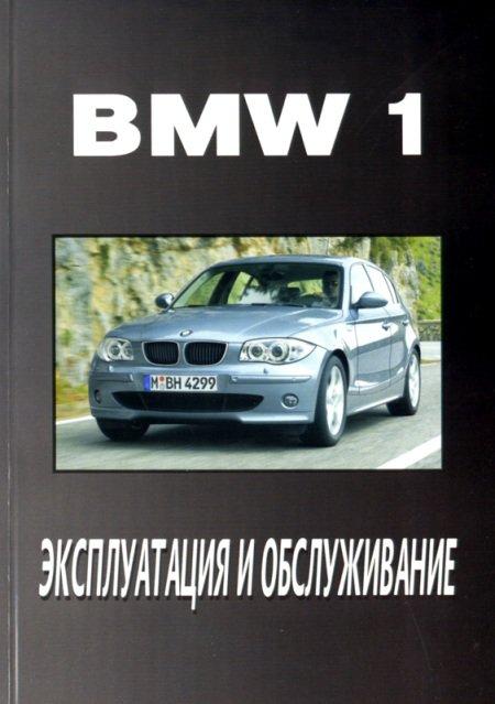BMW серия 1 Мануал по эксплуатации