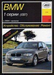 BMW 1 серия (Е87) (БМВ Е87) c 2004 бензин / дизель Книга по ремонту и эксплуатации