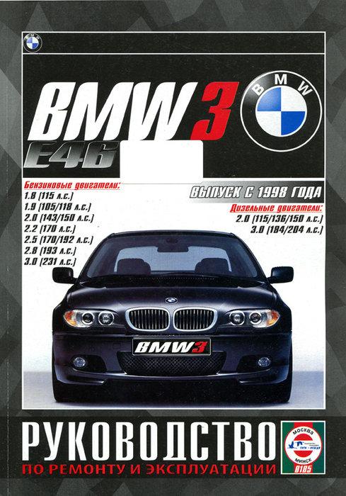 BMW 3 серии (кузов E46) с 1998 бензин / дизель Руководство по ремонту и эксплуатации