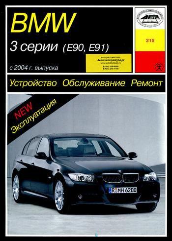BMW 3 серии (кузов E90, E91) с 2004 бензин / дизель Инструкция по ремонту и эксплуатации