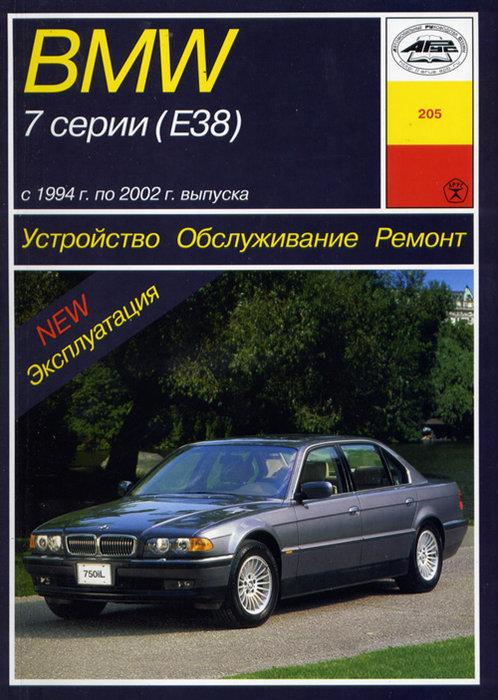 BMW 7 серии (E38) 1994-2002 бензин / дизель Пособие по ремонту и эксплуатации