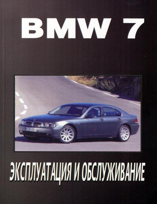 BMW 7 серии (кузов E65, E66) с 2003 Руководство по эксплуатации и техническому обслуживанию