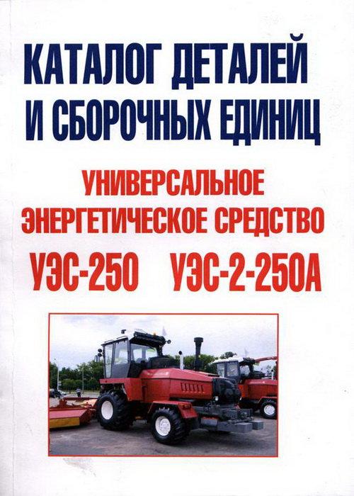 Универсальное энергетическое средство УЭС-250, УЭС-2-250А Каталог деталей