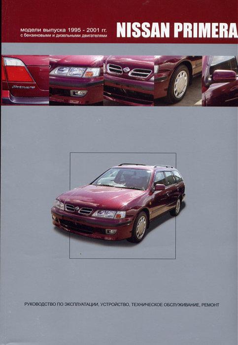 NISSAN PRIMERA 1995-2001 бензин / дизель Книга по ремонту и эксплуатации