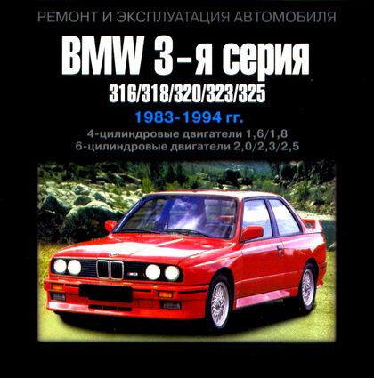 CD BMW 3 1983-1994 бензин