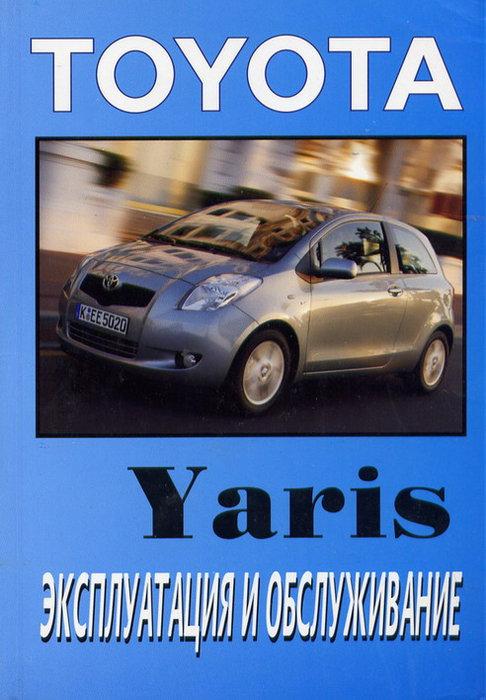 TOYOTA YARIS с 2005 Руководство по эксплуатации и техническому обслуживанию