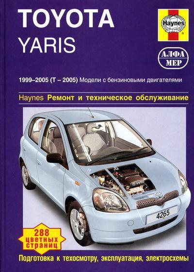 Инструкция TOYOTA YARIS (Тойота Ярис) 1999-2005 бензин Пособие по ремонту и эксплуатации