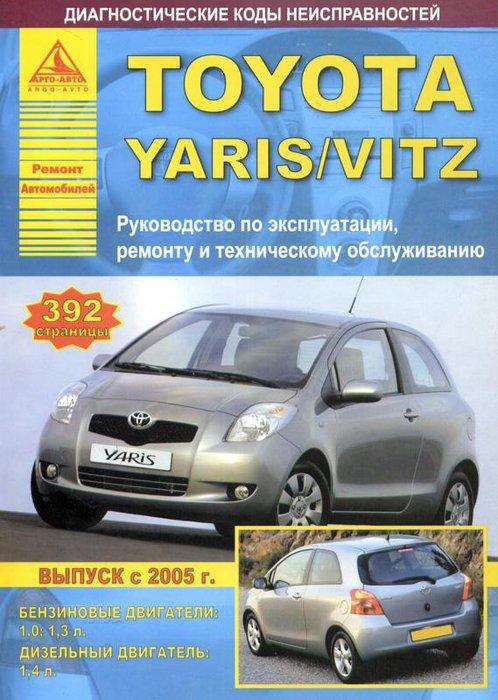 Книга TOYOTA YARIS / VITZ (Тойота Ярис) с 2005 бензин / дизель Пособие по ремонту и эксплуатации