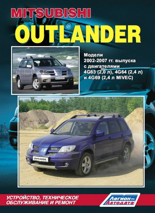 MITSUBISHI OUTLANDER 2002-2007 бензин Книга по ремонту и эксплуатации