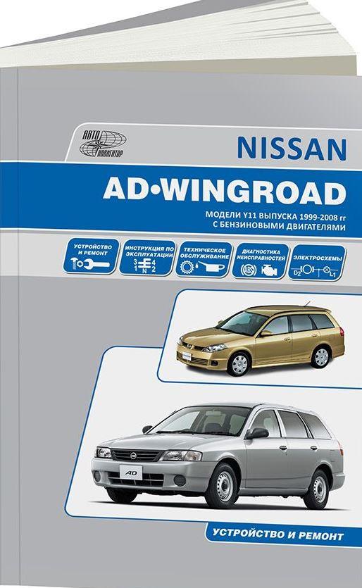 Руководство NISSAN AD / WINGROAD (НИССАН АД) с 1999 бензин Пособие по ремонту и эксплуатации