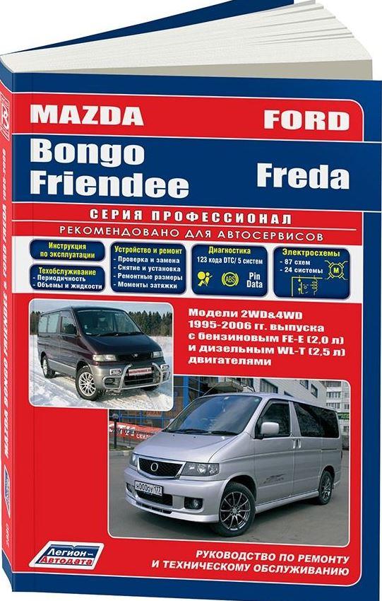 Книга MAZDA BONGO FRIENDEE / FORD FREDA (Мазда Бонго Френди) с 1995 бензин / дизель Пособие по ремонту и эксплуатации
